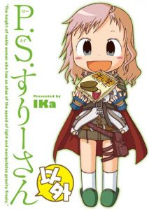 The cover of P.S. Three-san Igai.